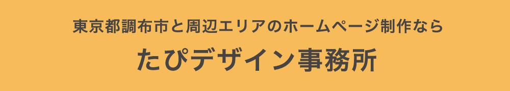 東京都調布市と周辺エリアのホームページ制作なら たぴデザイン事務所