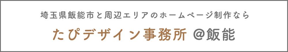 たぴデザイン事務所@飯能